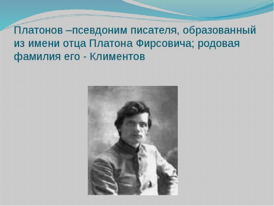 Платонов –псевдоним писателя, образованный из имени отца Платона Фирсовича; р...