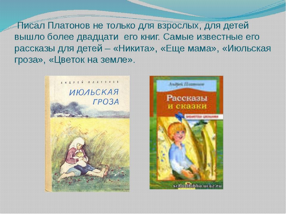 Писал Платонов не только для взрослых, для детей вышло более двадцати его кн...