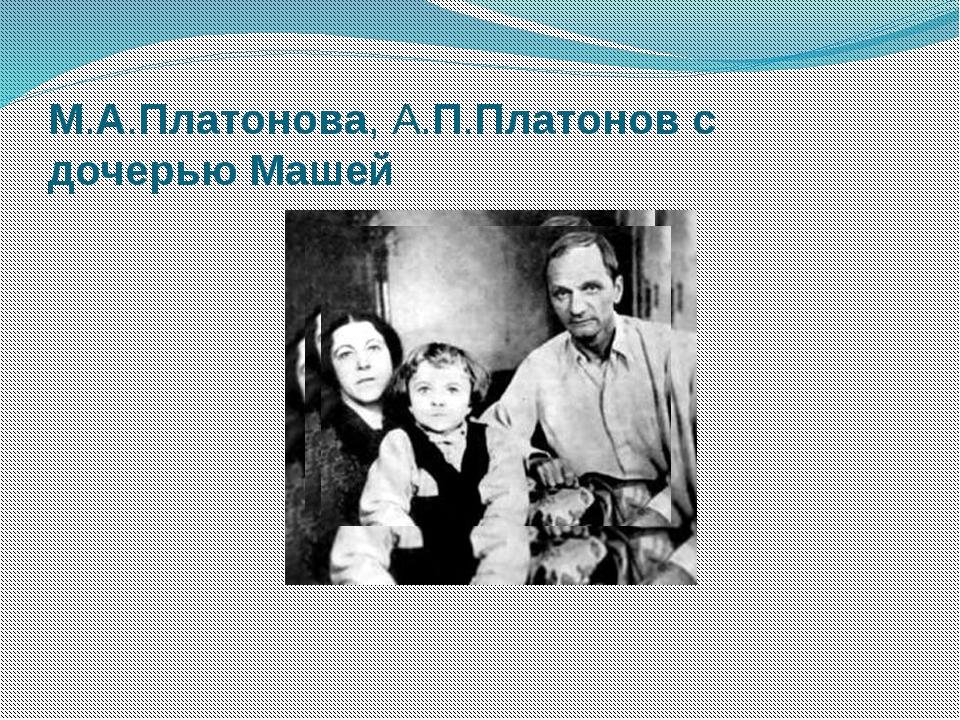 М.А.Платонова, А.П.Платонов с дочерью Машей