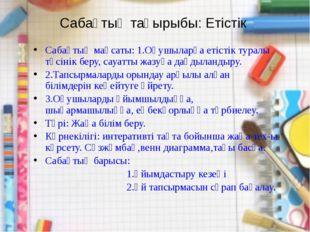 Сабақтың тақырыбы: Етістік Сабақтың мақсаты: 1.Оқушыларға етістік туралы түсі