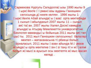 Өмірбаян Сармекова Нургуль Сагидоллақызы 1990 жылы 9 қыркүйекте Құрманғазы ау