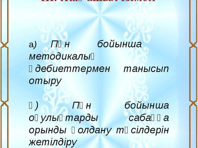 а) Пән бойынша методикалық әдебиеттермен танысып отыру ә) Пән бойынша оқулықт...