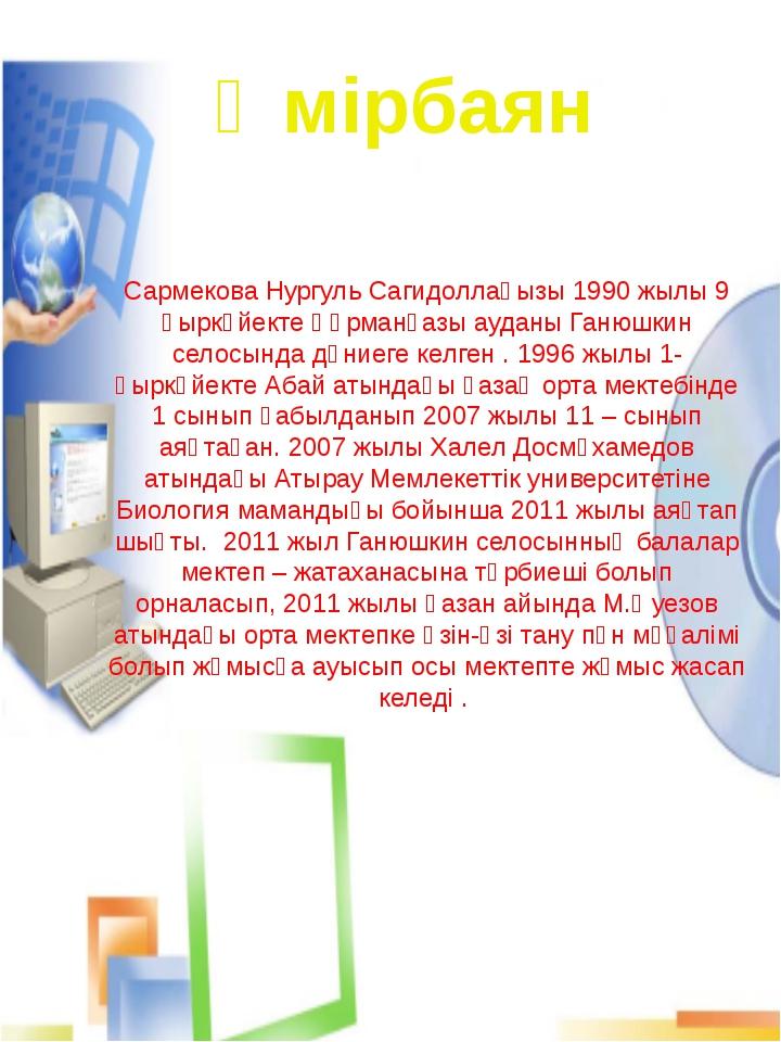 Өмірбаян Сармекова Нургуль Сагидоллақызы 1990 жылы 9 қыркүйекте Құрманғазы ау...