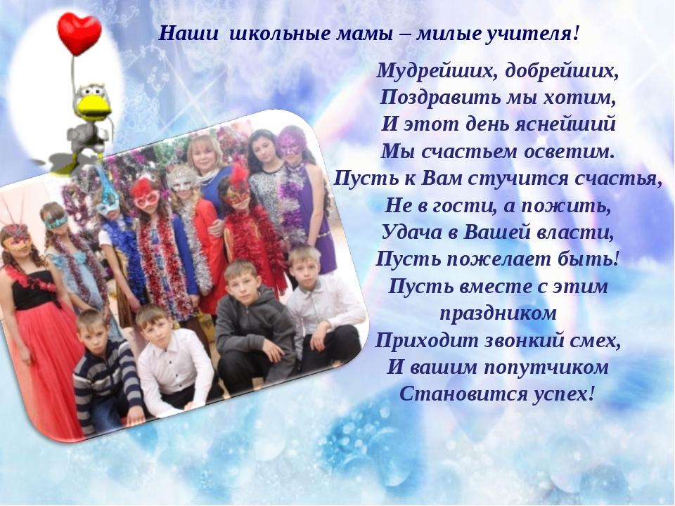 Мудрейших, добрейших, Поздравить мы хотим, И этот день яснейший Мы счастьем о...