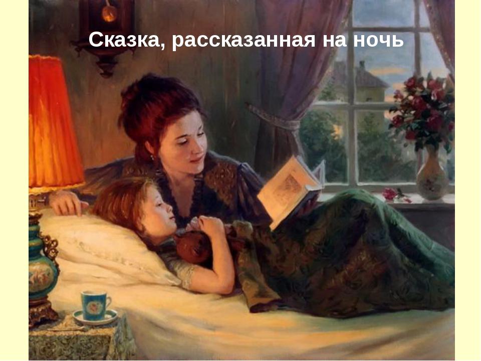 Сказка, рассказанная на ночь
