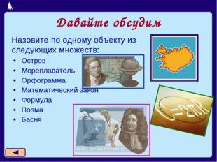 Остров Мореплаватель Орфограмма Математический закон Формула Поэма Басня Назо