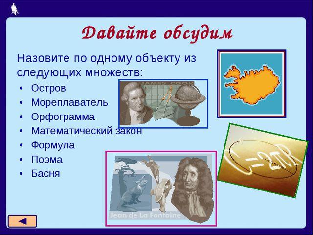 Остров Мореплаватель Орфограмма Математический закон Формула Поэма Басня Назо...