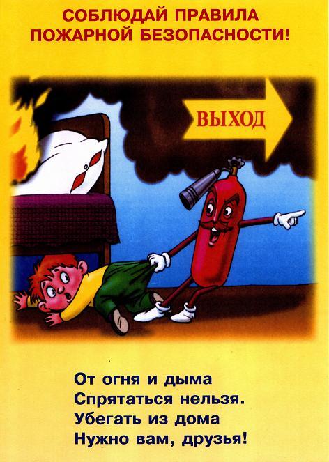 http://www.pojarnayabezopasnost.ru/images/shkola/plakaty/8.jpg