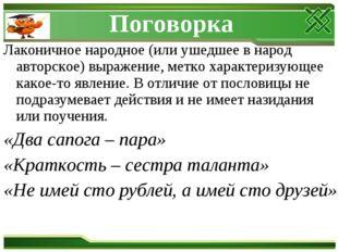 Поговорка Лаконичное народное (или ушедшее в народ авторское) выражение, метк