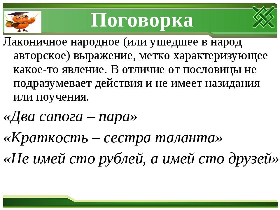Поговорка Лаконичное народное (или ушедшее в народ авторское) выражение, метк...