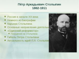 Пётр Аркадьевич Столыпин 1862-1911 Россия в начале ХХ века Немного из биограф