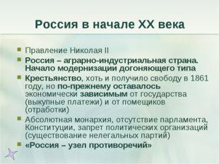 Россия в начале ХХ века Правление Николая II Россия – аграрно-индустриальная