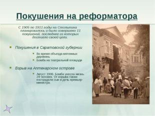 Покушения на реформатора С 1905 по 1911 годы на Столыпина планировалось и был