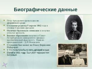 Биографические данные Пётр Аркадьевич происходил из дворянского рода Столыпин