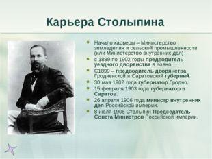 Карьера Столыпина Начало карьеры – Министерство земледелия и сельской промышл