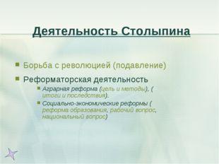 Деятельность Столыпина Борьба с революцией (подавление) Реформаторская деятел