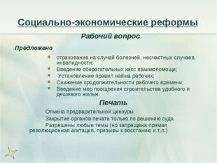 Социально-экономические реформы Рабочий вопрос Предложено страхование на случ