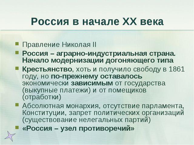 Россия в начале ХХ века Правление Николая II Россия – аграрно-индустриальная...