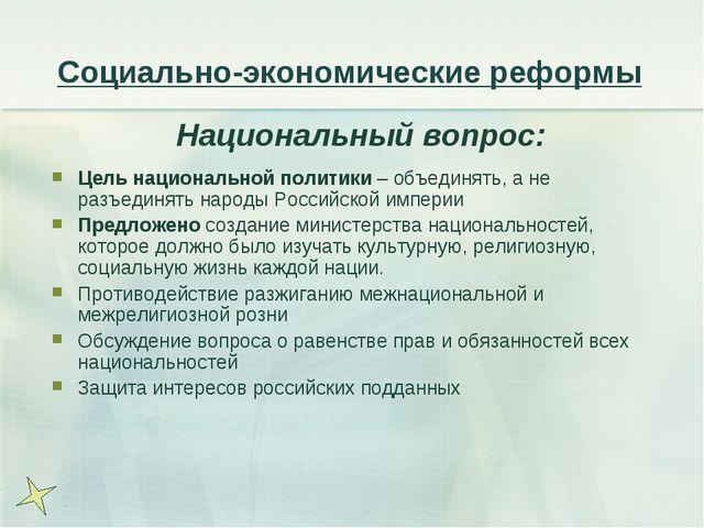 Социально-экономические реформы Национальный вопрос: Цель национальной полити...