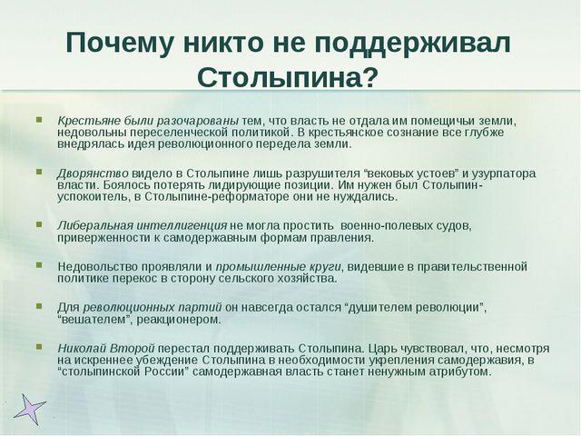 Почему никто не поддерживал Столыпина? Крестьяне были разочарованы тем, что в...