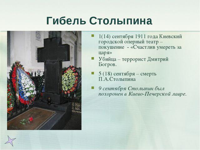 Гибель Столыпина 1(14) сентября1911 года Киевский городской оперный театр –...