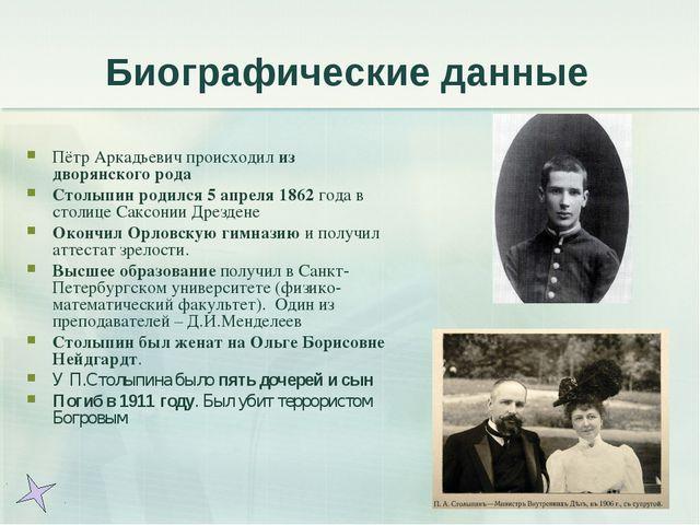 Биографические данные Пётр Аркадьевич происходил из дворянского рода Столыпин...