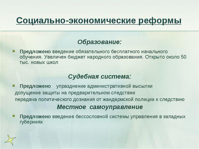 Социально-экономические реформы Образование: Предложено введение обязательног...