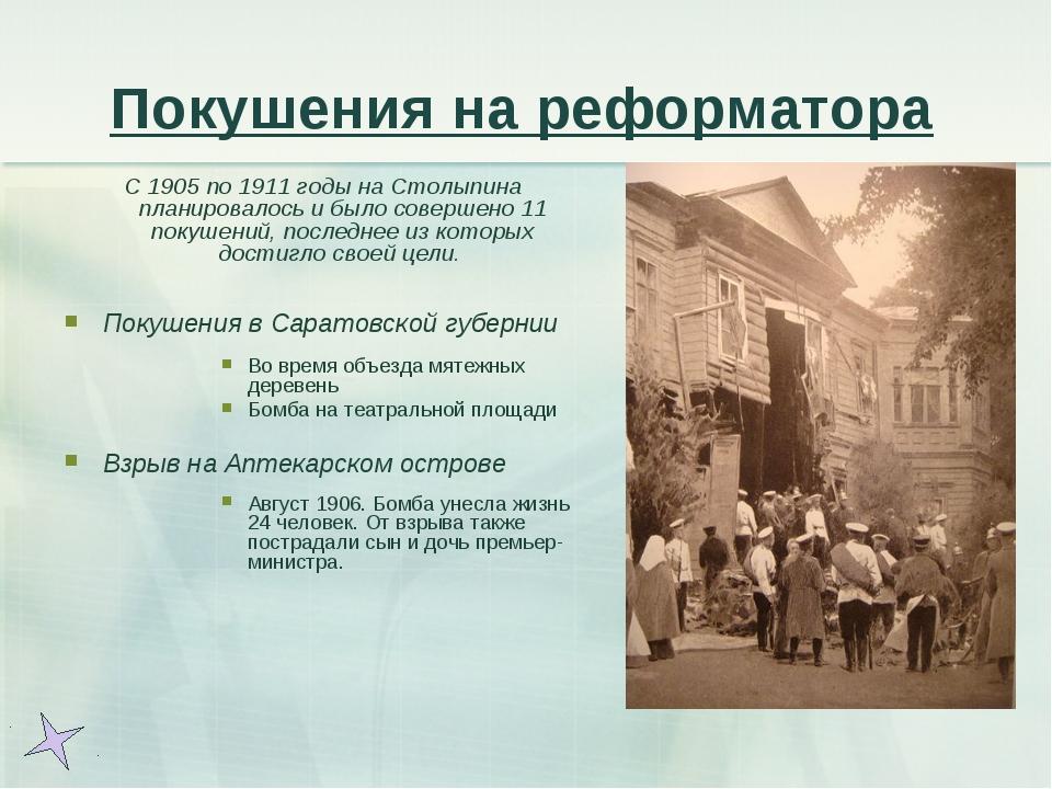 Покушения на реформатора С 1905 по 1911 годы на Столыпина планировалось и был...