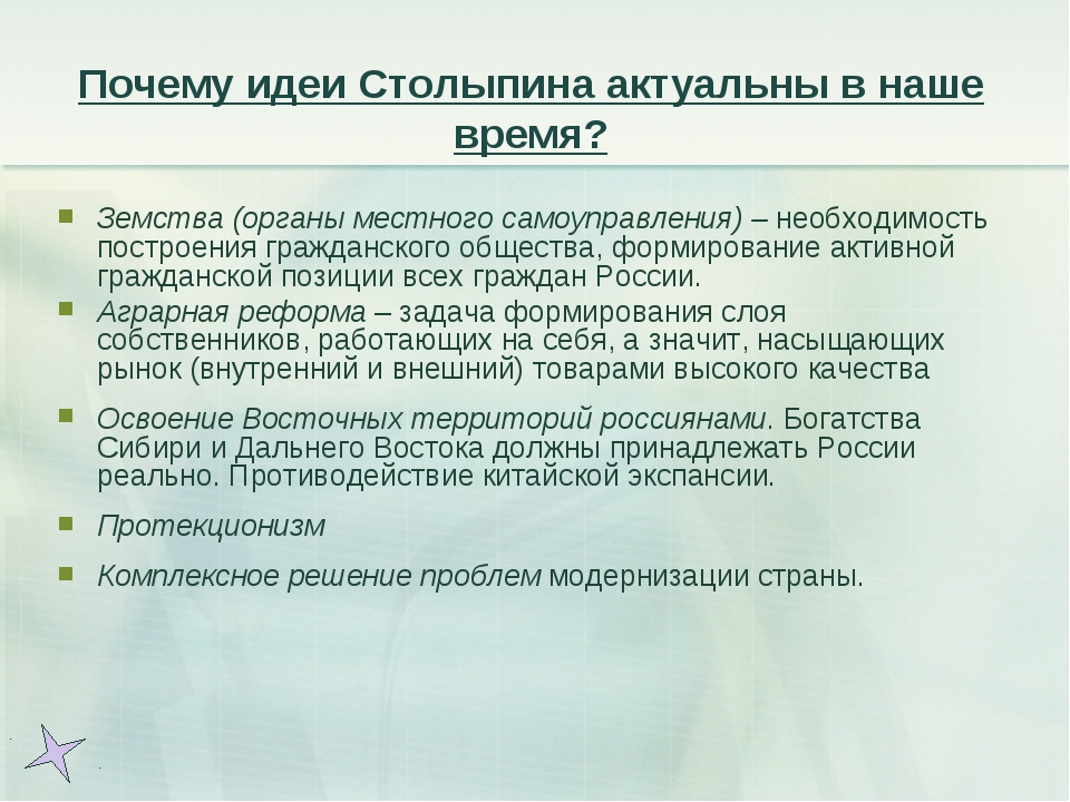 Почему идеи Столыпина актуальны в наше время? Земства (органы местного самоуп...