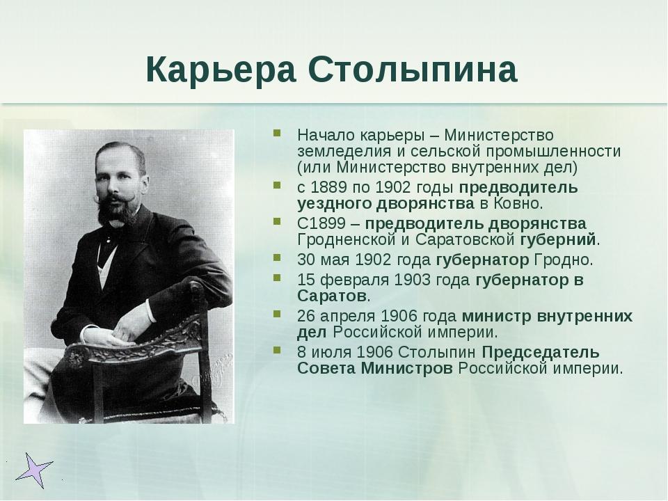 Карьера Столыпина Начало карьеры – Министерство земледелия и сельской промышл...