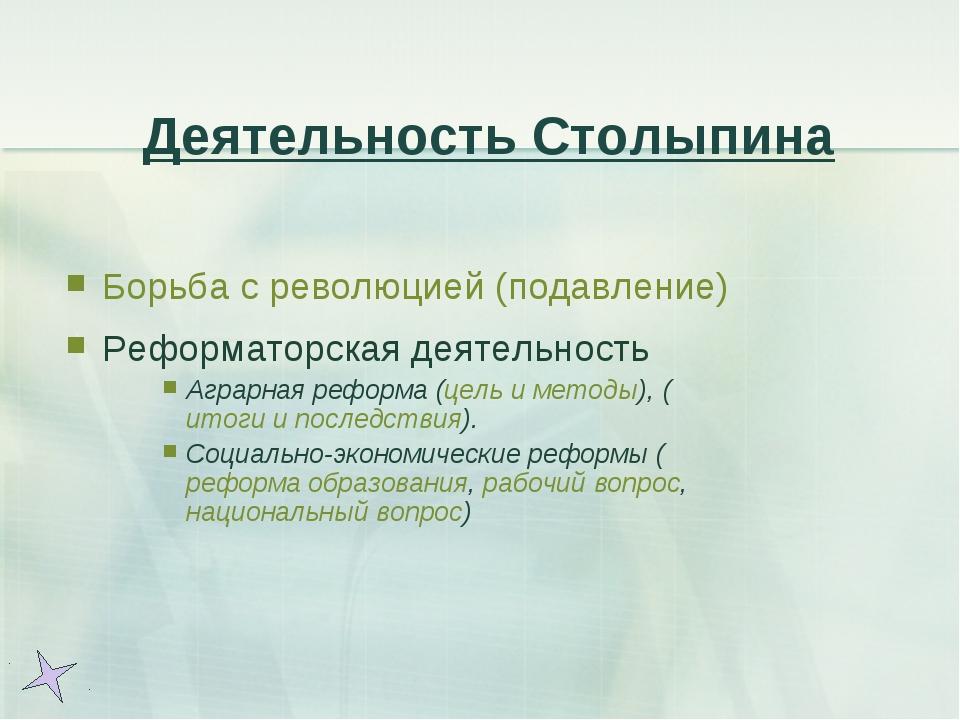 Деятельность Столыпина Борьба с революцией (подавление) Реформаторская деятел...