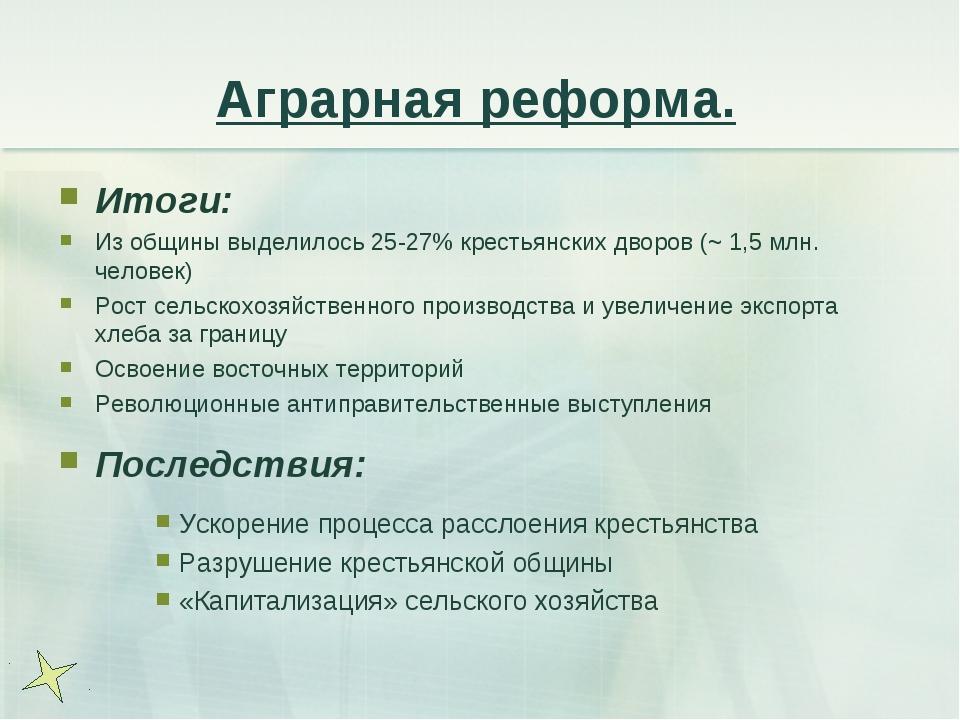 Аграрная реформа. Итоги: Из общины выделилось 25-27% крестьянских дворов (~ 1...
