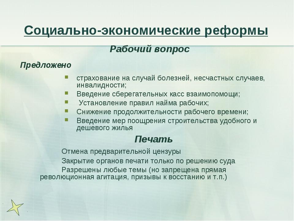 Социально-экономические реформы Рабочий вопрос Предложено страхование на случ...