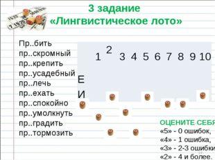 3 задание «Лингвистическое лото» * Пр..бить пр..скромный пр..крепить пр..усад