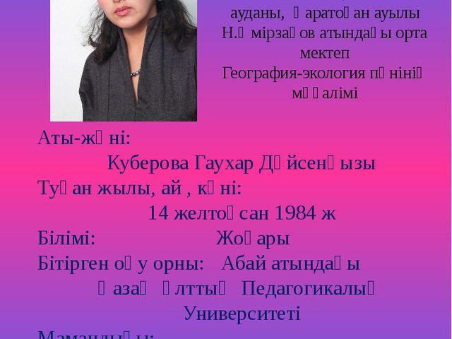 Аты-жөні: Куберова Гаухар Дүйсенқызы Туған жылы, ай , күні: 14 желтоқсан 198...