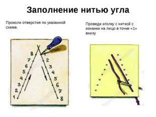 Заполнение нитью угла Проколи отверстия по указанной схеме. Проведи иголку с
