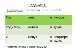 Задание 4: Составьте предложения по схеме. Сколько предложений можно составит