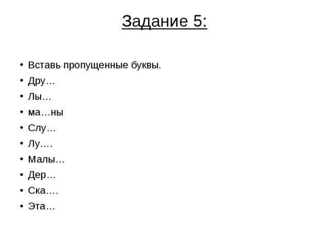 Задание 5: Вставь пропущенные буквы. Дру… Лы… ма…ны Слу… Лу…. Малы… Дер… Ска…...