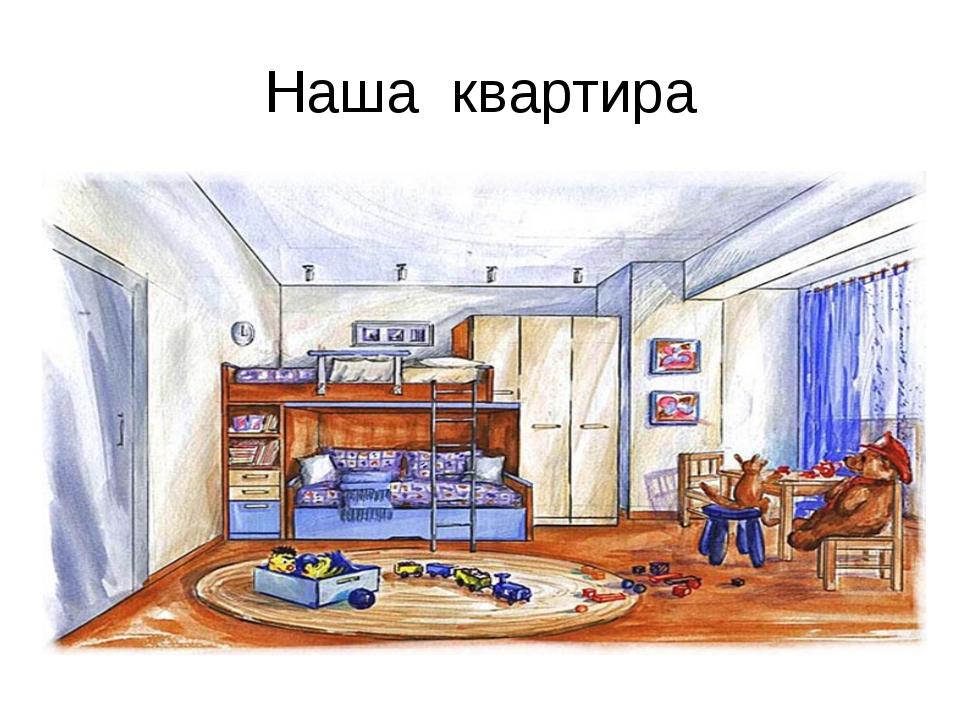 Наша квартира