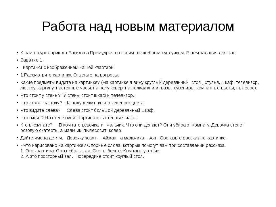 Работа над новым материалом К нам на урок пришла Василиса Премудрая со своим...