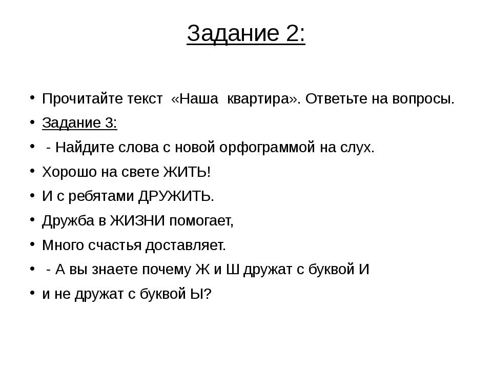 Задание 2: Прочитайте текст «Наша квартира». Ответьте на вопросы. Задание 3:...
