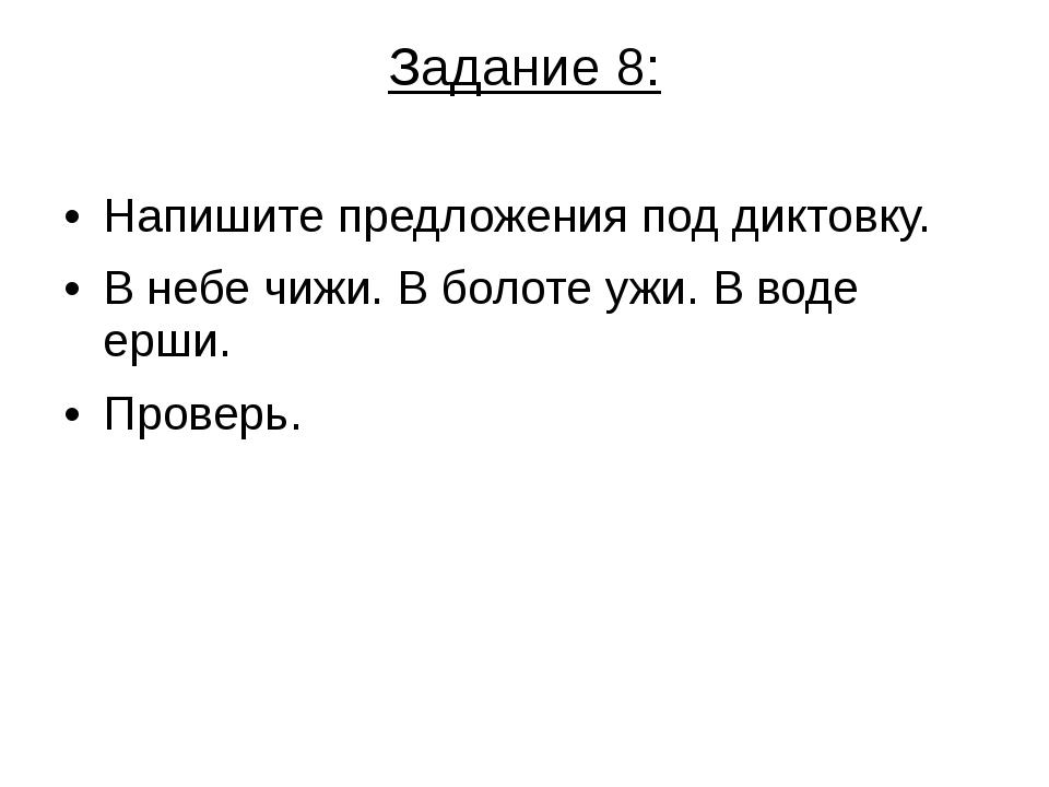 Задание 8: Напишите предложения под диктовку. В небе чижи. В болоте ужи. В во...