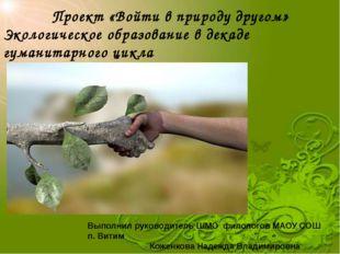 Проект «Войти в природу другом» Экологическое образование в декаде гуманитарн