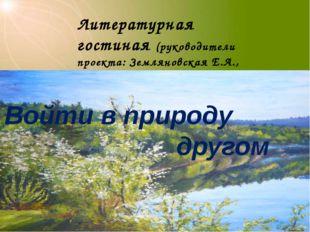 Литературная гостиная (руководители проекта: Земляновская Е.А., Тимкова М.В.)
