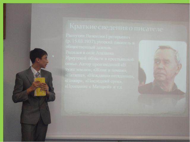 Валентин Распутин «Прощание с Матерой» Исследователь Казанцев Дмитрий 11 класс