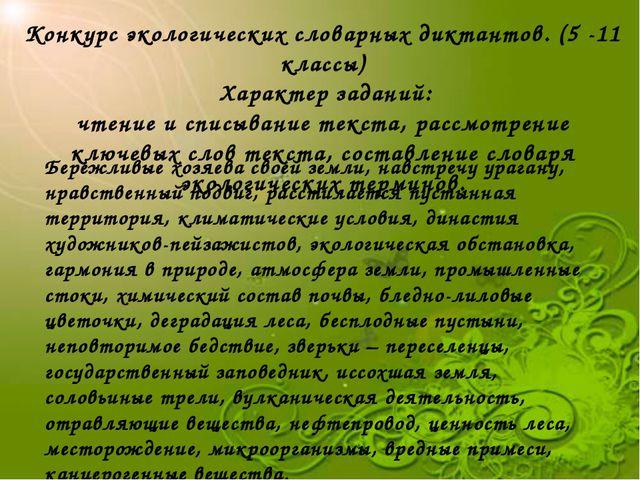 Конкурс экологических словарных диктантов. (5 -11 классы) Характер заданий: ч...