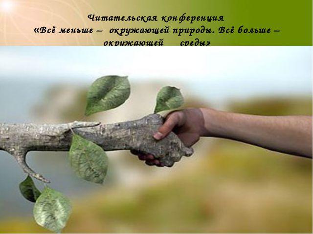 Читательская конференция «Всё меньше – окружающей природы. Всё больше – окруж...