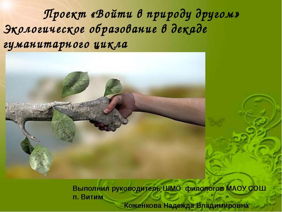 Проект «Войти в природу другом» Экологическое образование в декаде гуманитарн...