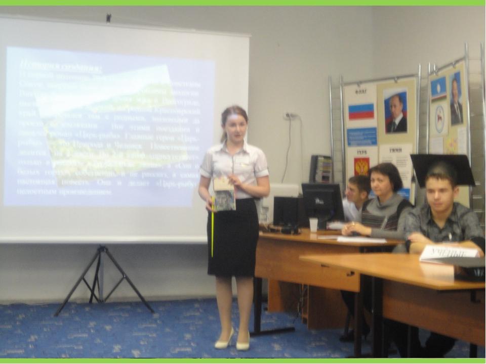 В.Астафьев « Царь-рыба». Исследователь Ивойлова Ольга, 11 класс.