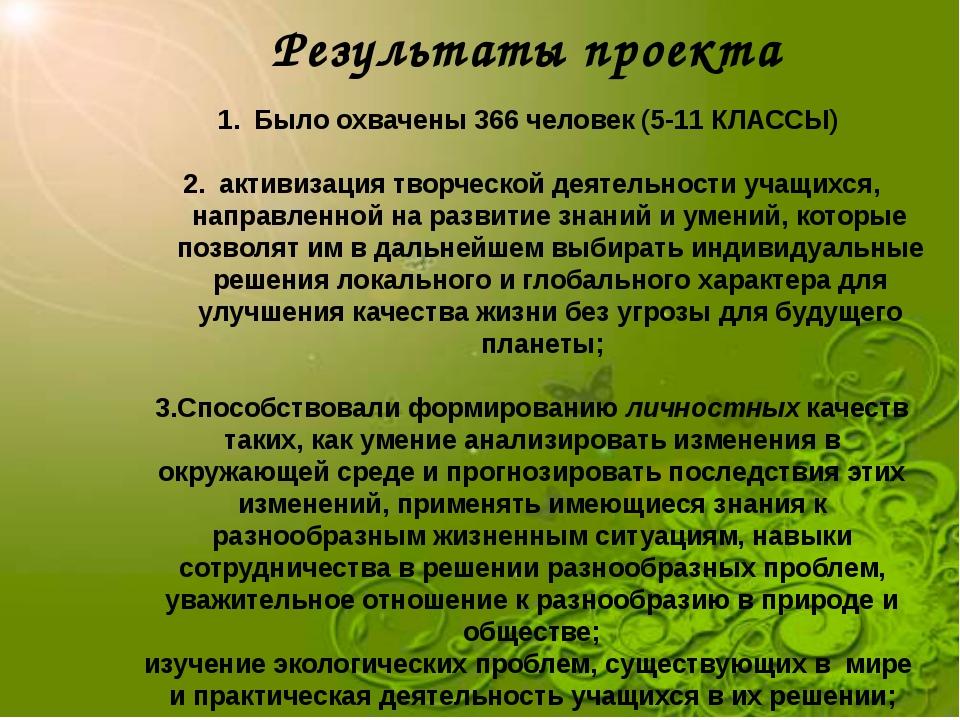 Результаты проекта Было охвачены 366 человек (5-11 КЛАССЫ) активизация творче...